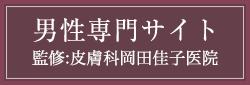 Men'sクリニック.com 監修:皮膚科医 岡田佳子医院